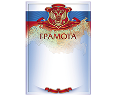 Грамота 1030-024-000
